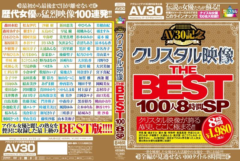 【AV30】AV30記念 クリスタル映像 THE BEST 100人8時間SPのジャケット画像'