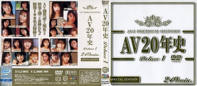 AV20年史 Deluxe 1のジャケット画像'