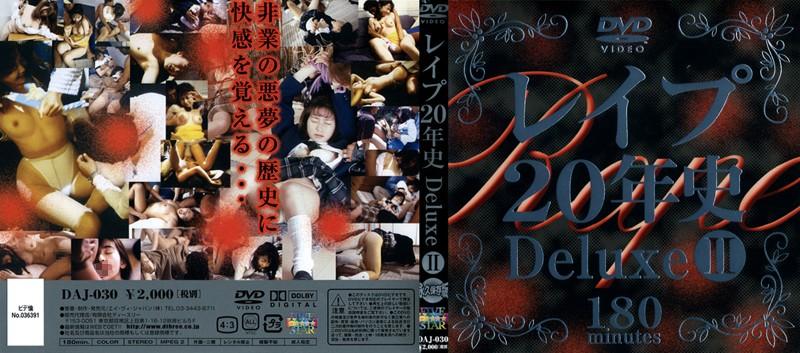 レ●プ20年史 Deluxe 2のジャケット画像'